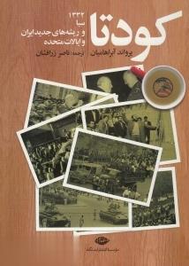 كودتا: 1332، سيا و ريشه هاي روابط جديد ايران و ايالات متحده
