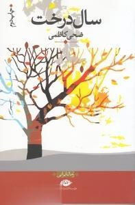 سال درخت