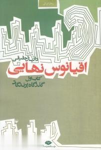 گذرگاه پرندگان (اقيانوس نهايي،كتاب اول)