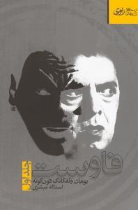 فاوست 1 (نمایشنامه) 2جلدی