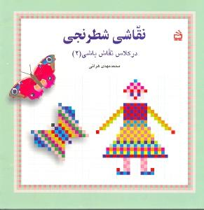 نقاشي شطرنجي در كلاس نقاش باشي (2)