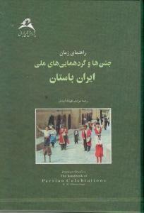 راهنمای زمان جشنها و گردهماییهای ملی ایران(نویدشیراز)