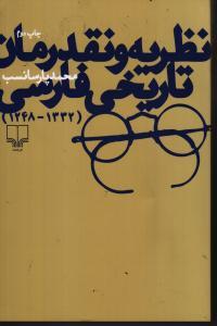 نظريه و نقد رمان تاريخي فارسي (1248،1332)