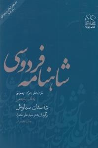 شاهنامهی فردوسی (جلد 5): داستان سیاوش (نثر)