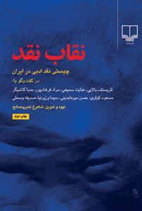 نقاب نقد: چيستي نقد ادبي در ايران