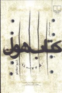 كتاب هول: ده داستان