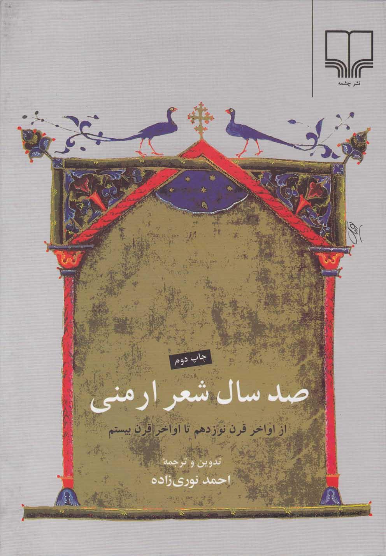 صد سال شعر ارمني(اواخرقرن19تاقرن20)چشمه