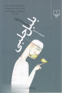 بلبل حلبي/مجموعه داستان