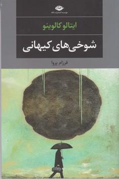 آثارشناسي توصيفي احمد شاملو