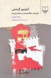 آنتونيو گرامشي، فراسوي ماركسيسم و پسامدرنيسم