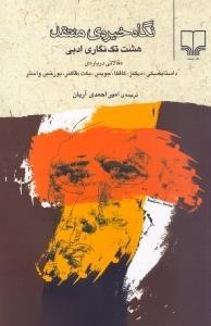 نگاه خيرهي منتقد هشت تك نگاري ادبي: مقالاتي درباره داستايفسكي،ديكنز،جويس، بورخس،فاكنرو..