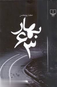 بهار 63 (كتاب هاي قفسه ي آبي)