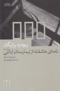 نامهاي عاشقانه از تيمارستان ايالتي(چشمه)