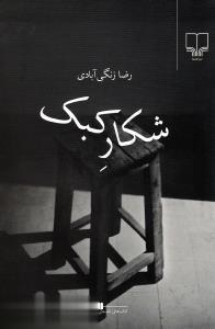 شكار كبك (كتاب هاي قفسه ي آبي19)