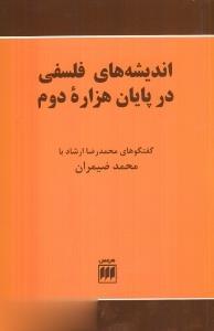 انديشه هاي فلسفي در پايان هزاره دوم (فلسفه و كلام68)،(گفتگوهاي محمدرضا ارشاد با...)