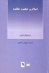 اسلام و حكمت خالده