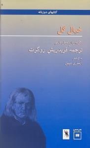 خيال گل (برگزيدهاي از شعرهاي فارسي)