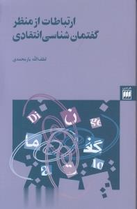 ارتباطات از منظر گفتمان شناسي انتقاد (زبان و ادبيات24)