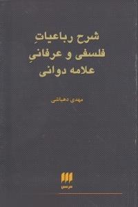 شرح رباعيات فلسفي و عرفاني علامه دواني (فلسفه و كلام49)