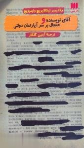 آقاي نويسنده و جنجال بر سر آپارتمان دولتي