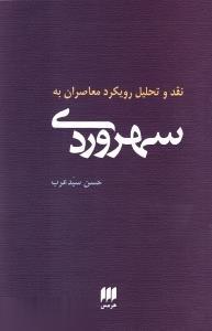 نقد و تحليل رويكرد معاصران به سهروردي (فلسفه و كلام81)