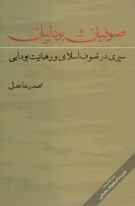 صوفيان و بوداييان:سيري در تصوف اسلامي و رهبانيت بودايي (عرفان11)