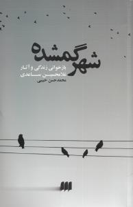 شهر گمشده:بازخواني زندگي و آثار غلامحسين ساعدي (زبان و ادبيات57)