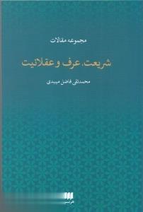 مجموعه مقالات شريعت،عرف و عقلانيت (دين12)