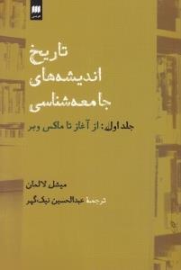 تاريخ انديشههاي جامعهشناسي (2 جلدي) (از آغاز تا ماكس وبر)