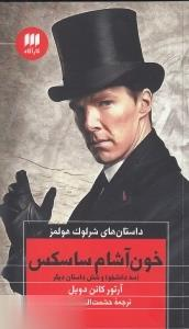 داستانهاي شرلوك هولمز: خونآشام ساسكس (سه دانشجو) و شش داستان ديگر