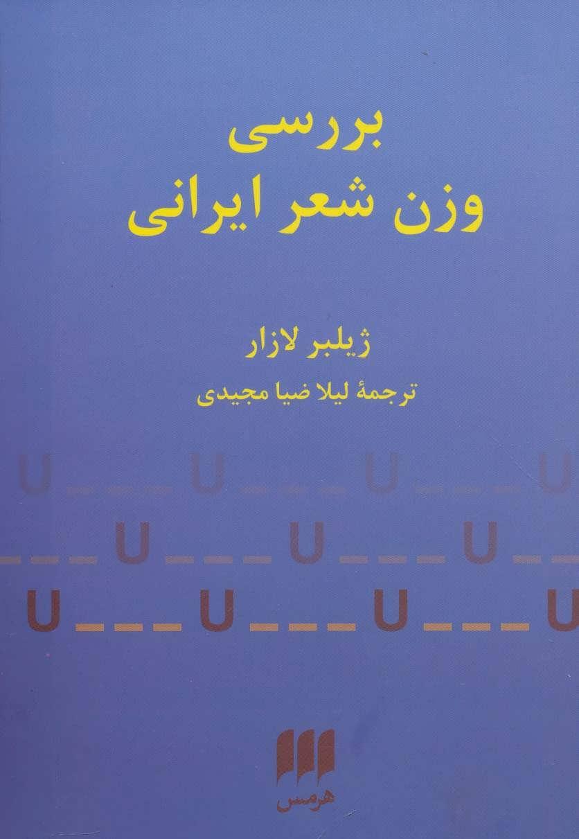 بررسي وزن شعر ايراني