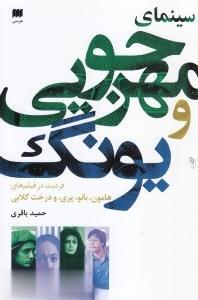 سينماي مهرجويي و يونگ:فرديت در فيلم هاي هامون،بانو،پري و درخت گلابي (هنر34)