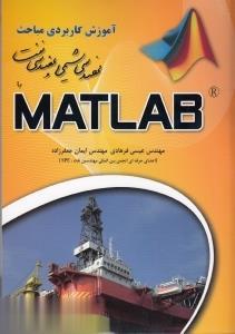 آموزش كاربردي مباحث مهندسي شيمي و مهندسي نفت با Matlam