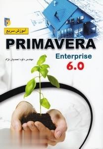 آموزش سريع Primavera Enterprise 6.0 (با CD)