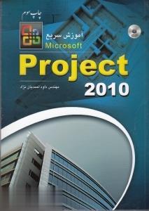 آموزش سريع Project 2010 (با CD)