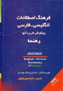 فرهنگ اصطلاحات انگليسي فارسي و چگونگي كاربرد آنها