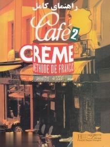 راهنماي كامل Cafe Creme 2