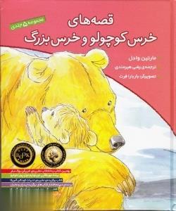 قصههاي خرس كوچولو(مجموعه5ج)افق #