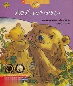 قصههاي خرس كوچولو و خرسبزرگ 2 من و تو، خرسكوچولو