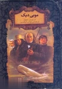 رمانهاي جاويدان جهان: موبي ديك