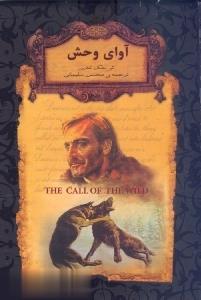 رمانهاي جاويدان جهان: آواي وحش