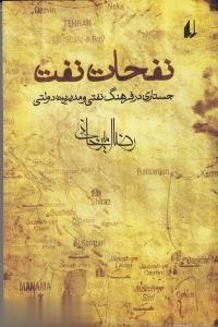 نفحات نفت: جستاري در فرهنگ و مديريت نفتي