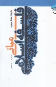 مباني فلسفه اسلامي