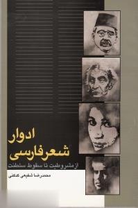 ادوار شعر فارسي (از مشروطيت تا سقوط سلطنت)