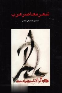 شعر معاصر عرب
