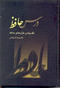 درس حافظ: نقد و شرح غزل هاي حافظ 2 جلدي