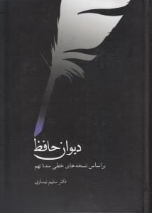 ديوان حافظ: بر اساس نسخههاي خطي سدهي نهم