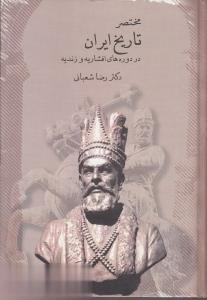 مختصر تاريخ ايران در دورههاي افشاريه و زنديه