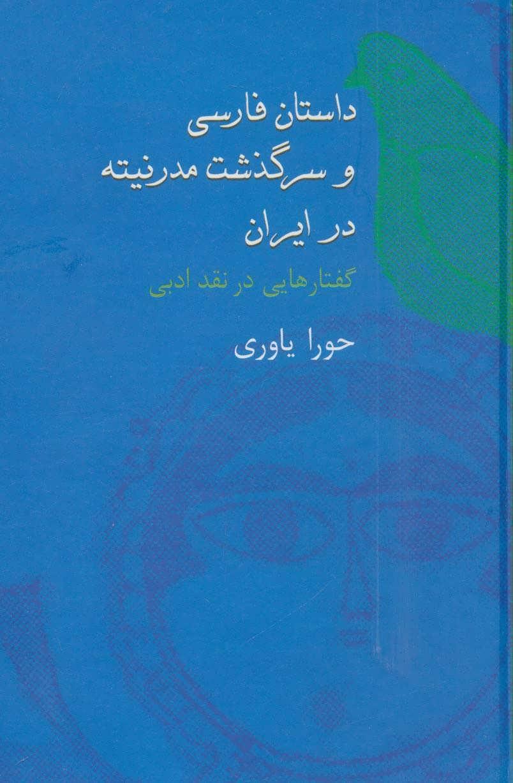 داستان فارسي و سرگذشت مدرنيته در ايران (گفتارهايي در نقد ادبي)