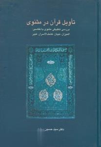 تاويل قرآن در مثنوي